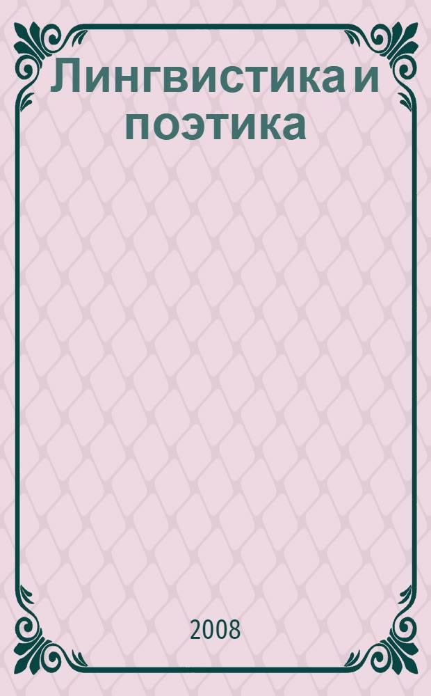 Лингвистика и поэтика: преодоление границ : памяти Наталии Алексеевны Кожевниковой : сборник научных трудов