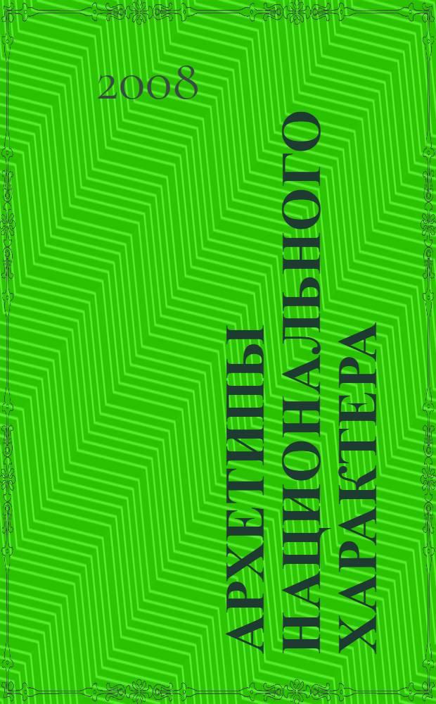 Архетипы национального характера: их место и роль в самоорганизации русского этноса