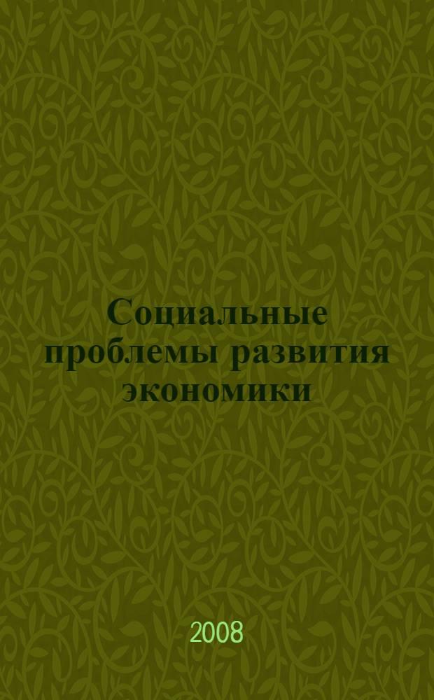 Социальные проблемы развития экономики : сборник научных трудов
