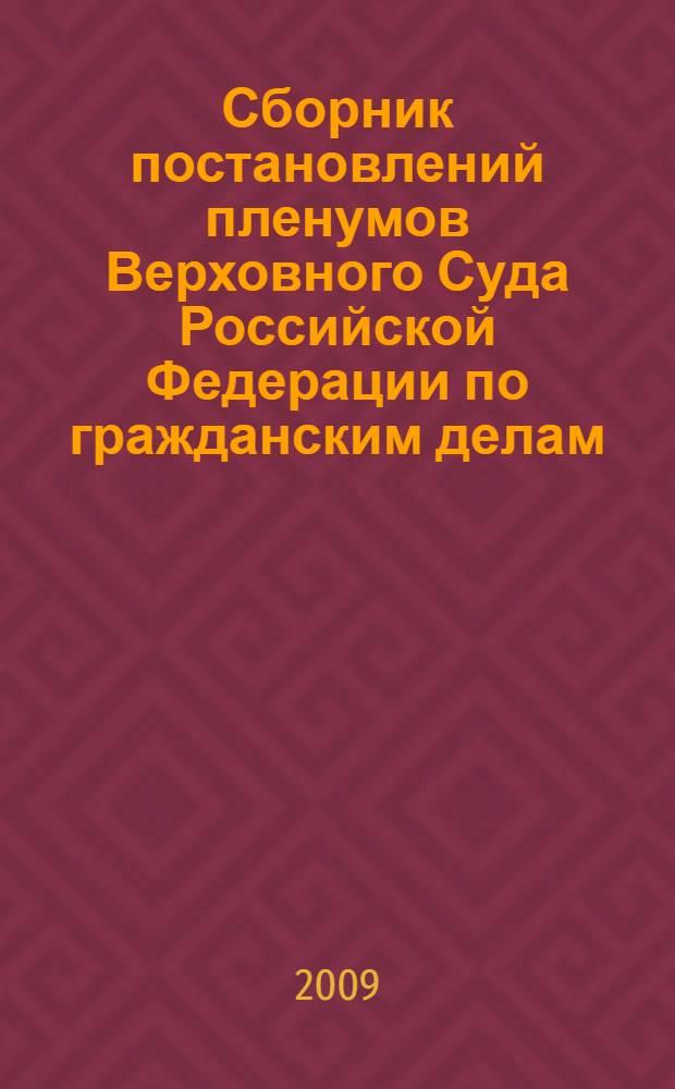 Сборник постановлений пленумов Верховного Суда Российской Федерации по гражданским делам