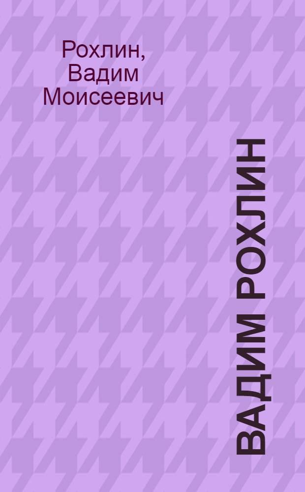 Вадим Рохлин = Vadim Rokhlin : Альбом