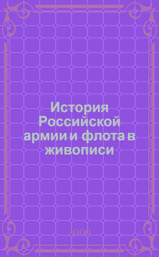 История Российской армии и флота в живописи = The history of the russian army and navy in painting : Фотоальбом