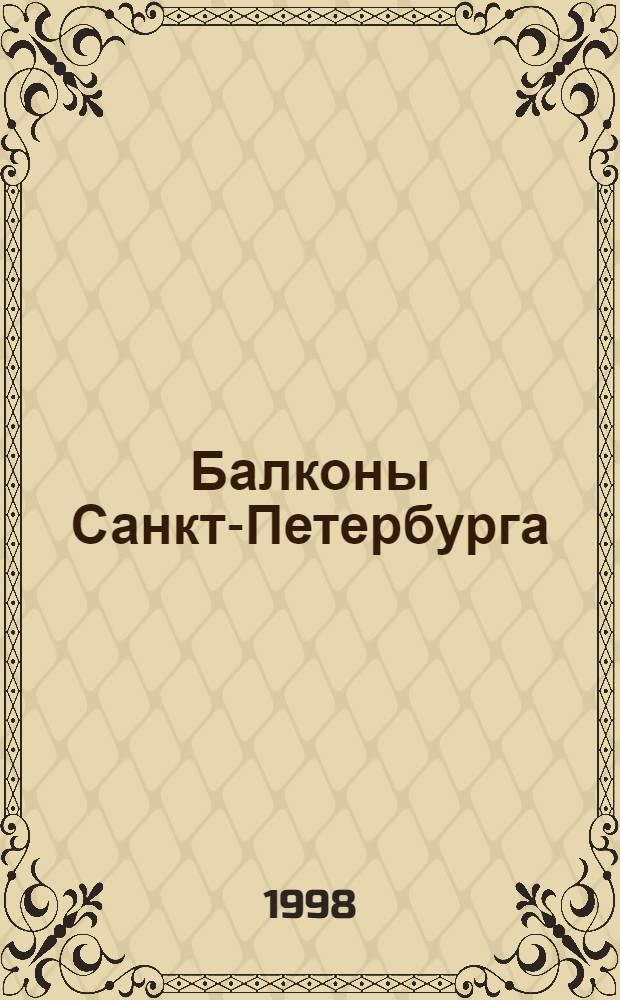 Балконы Санкт-Петербурга : Альбом
