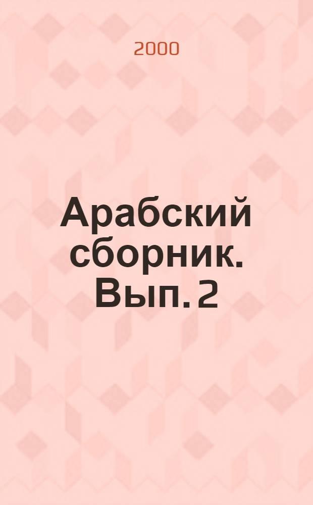 Арабский сборник. Вып. 2