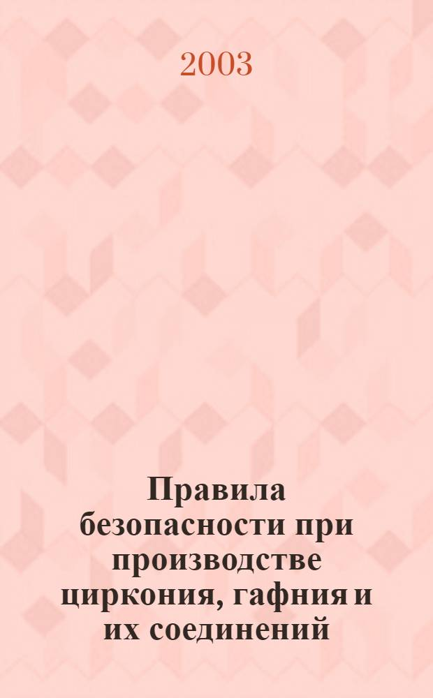 Правила безопасности при производстве циркония, гафния и их соединений