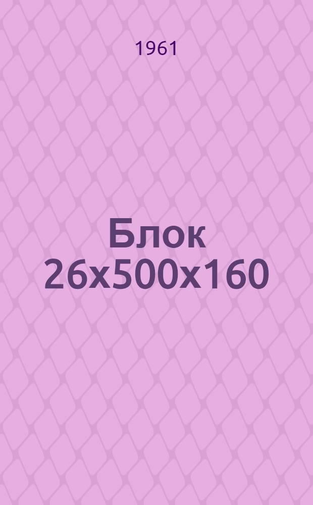 Блок 26х500х160