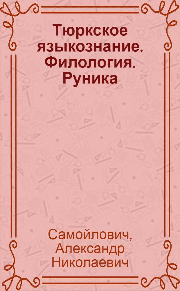 Тюркское языкознание. Филология. Руника : избранные труды