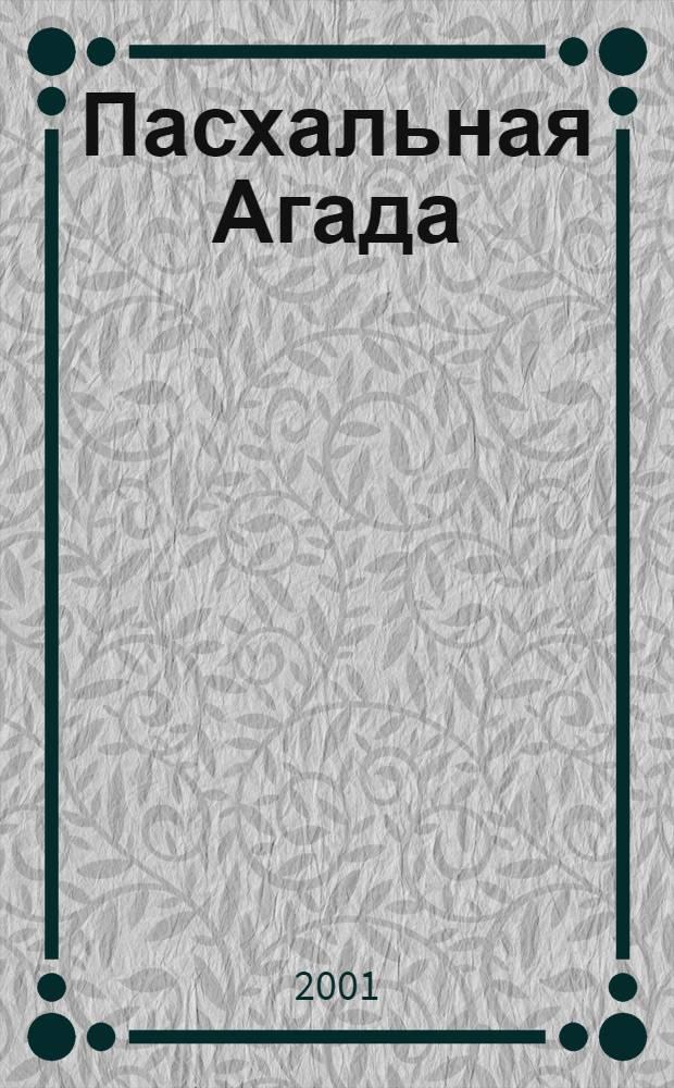 """Пасхальная Агада : полный сборник """"Агады"""" с переводом и транслитерацией слов"""