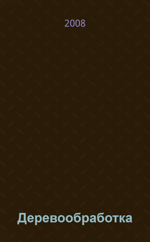 Деревообработка: технологии, оборудование, менеджмент XX века : труды III Международного евразийского симпозиума, 30 сентября - 3 октября 2008