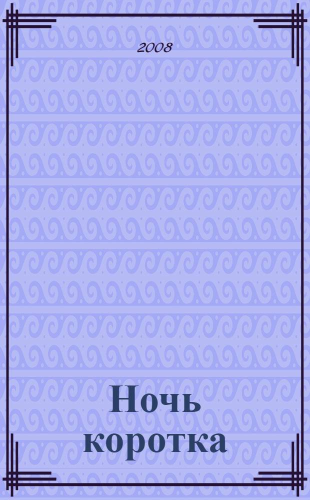 "Ночь коротка: маленькая повесть; Ташкентский роман; Лотерея ""Справедливость"": роман / Сухбат Афлатуни"