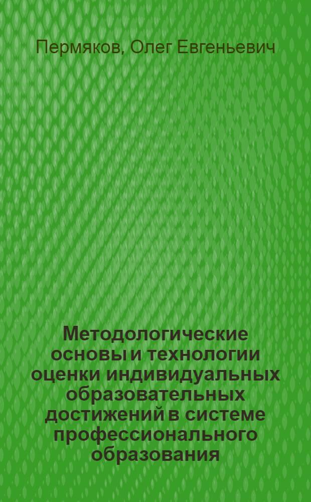 Методологические основы и технологии оценки индивидуальных образовательных достижений в системе профессионального образования : монография