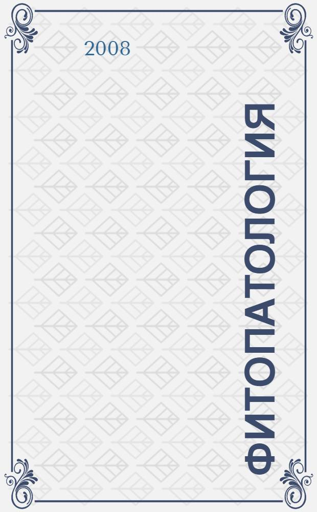 Фитопатология : учебное пособие