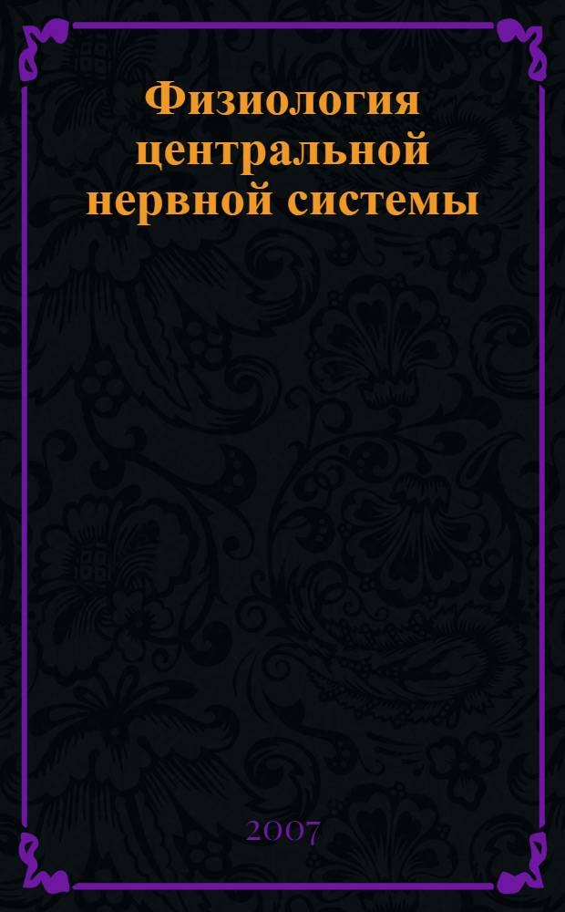 Физиология центральной нервной системы : учебное пособие для студентов