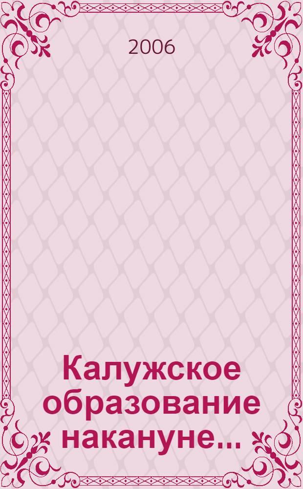 Калужское образование накануне ... : сборник информационно-аналитических и нормативно-методических материалов