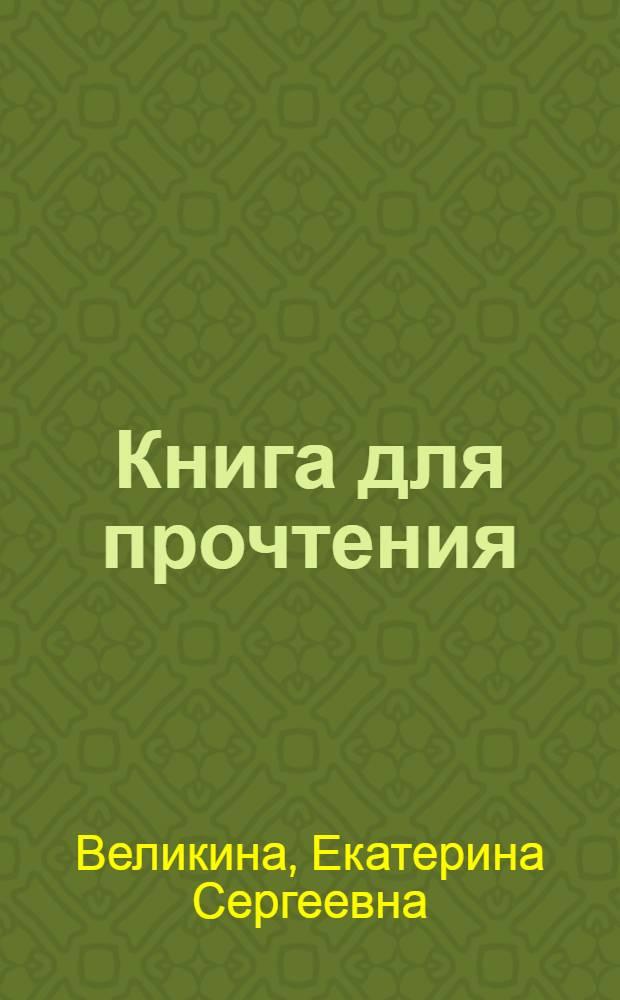 Книга для прочтения : сборник