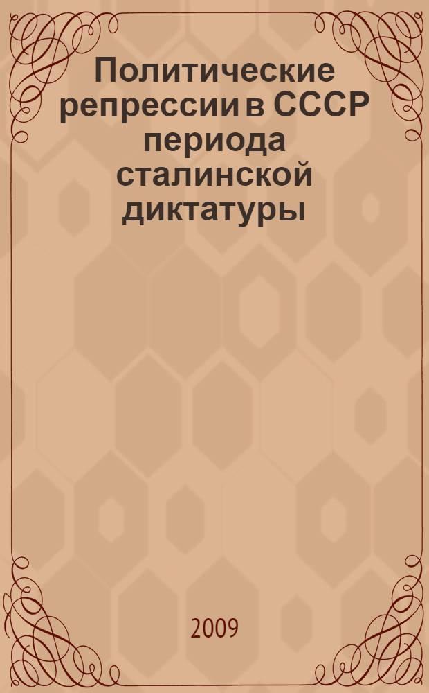 Политические репрессии в СССР периода сталинской диктатуры (1928-1953 гг.): взгляд советской и постсоветской историографии