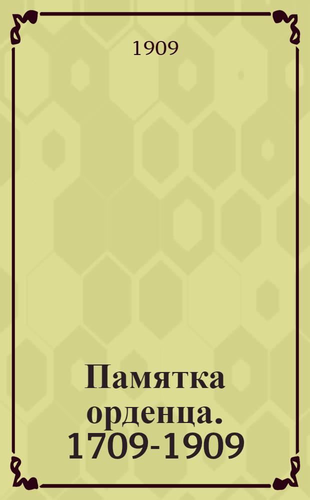 Памятка орденца. 1709-1909