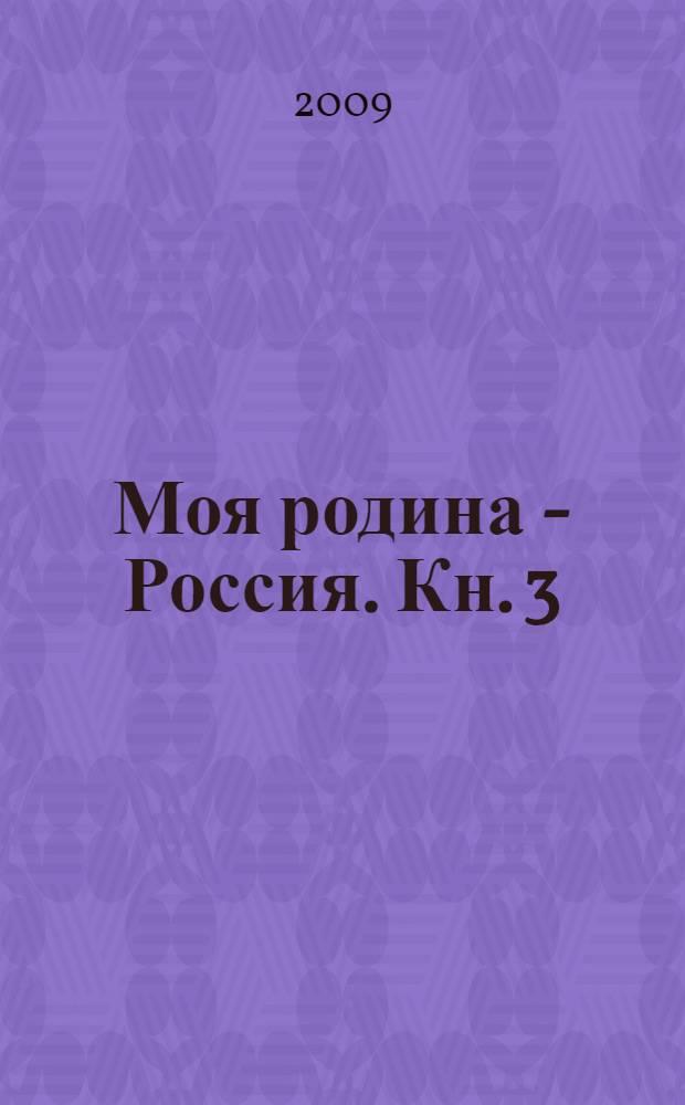 Моя родина - Россия. [Кн. 3] : Природа и климат