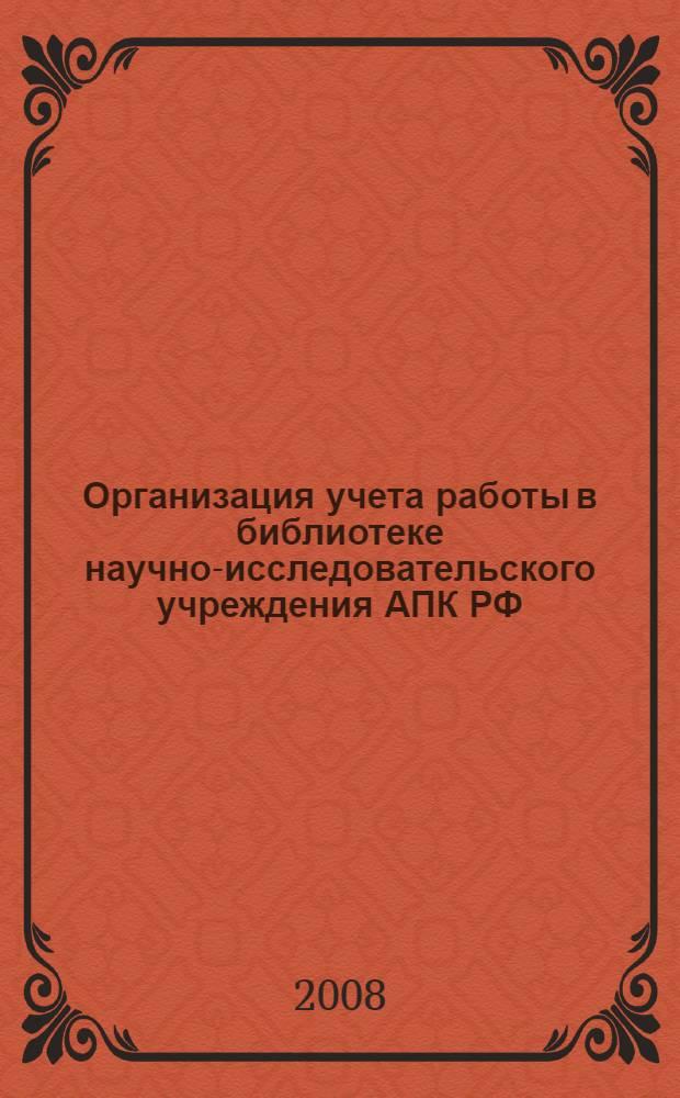 Организация учета работы в библиотеке научно-исследовательского учреждения АПК РФ : методическое пособие