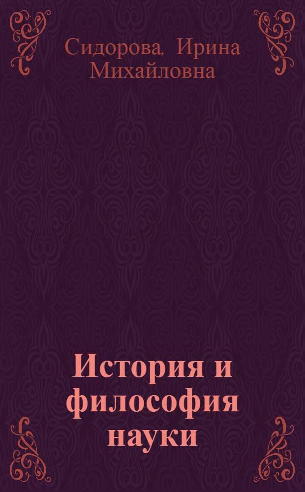 История и философия науки : учебное пособие
