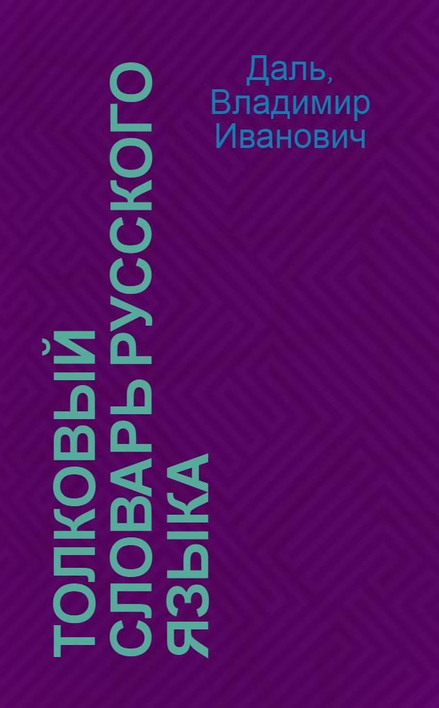 Толковый словарь русского языка : для старшего школьного возраcта