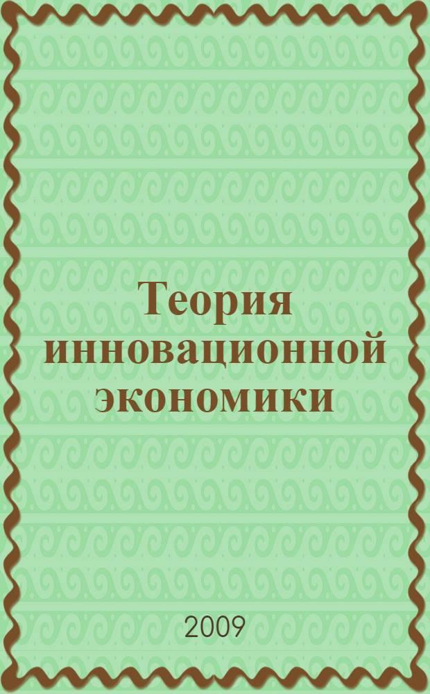 Теория инновационной экономики : учебник