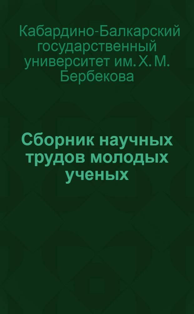 Сборник научных трудов молодых ученых