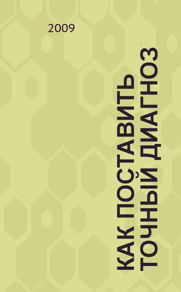 Как поставить точный диагноз : ключ к врачебной интуиции : учебное пособие для студентов медицинских вузов