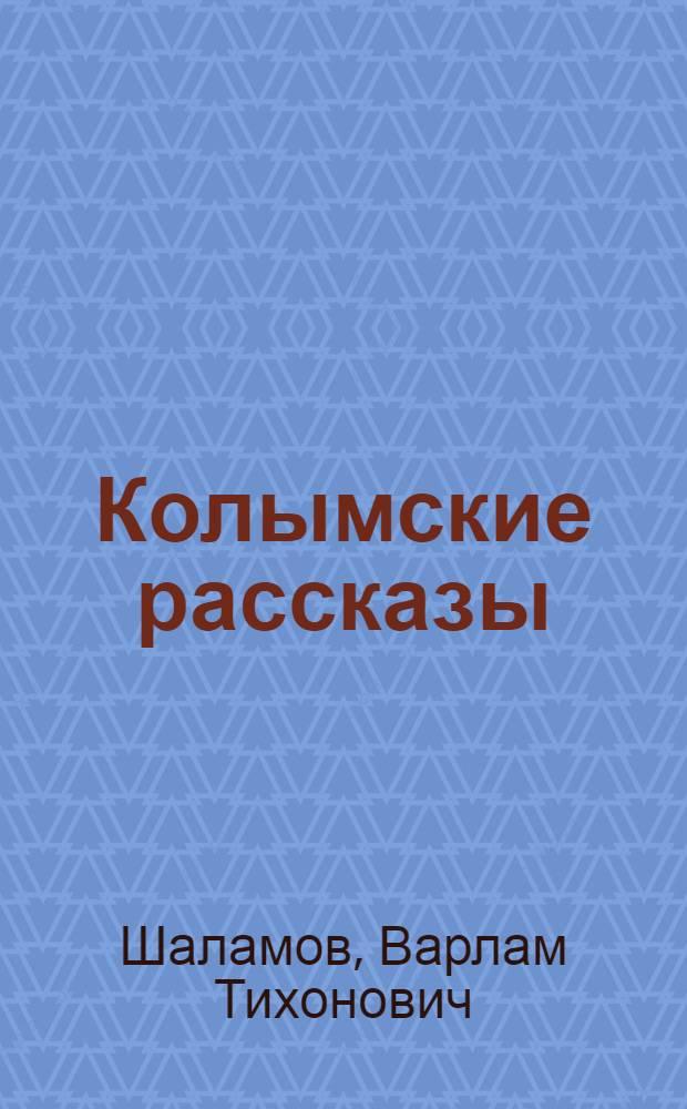 Колымские рассказы : для старшего школьного возраста