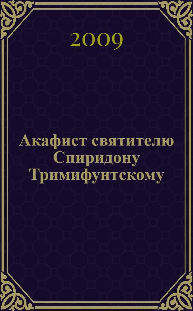 Акафист святителю Спиридону Тримифунтскому : с крат. житием