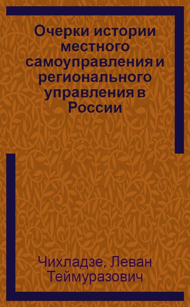Очерки истории местного самоуправления и регионального управления в России : монография