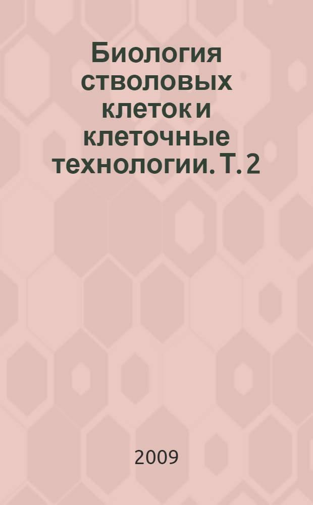 Биология стволовых клеток и клеточные технологии. Т. 2
