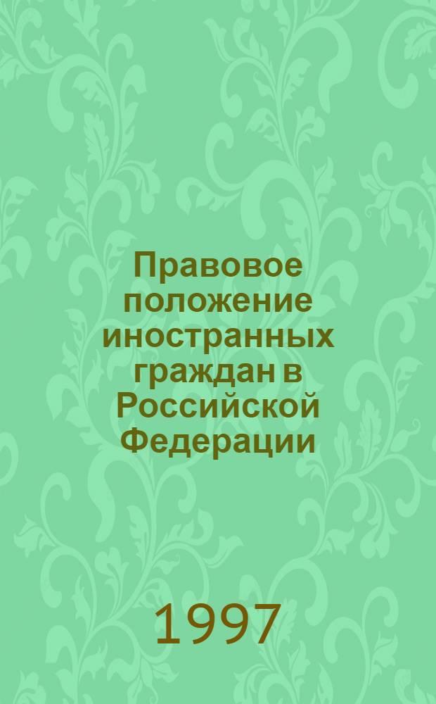 Правовое положение иностранных граждан в Российской Федерации : автореферат диссертации на соискание ученой степени к.ю.н. : специальность 12.00.02