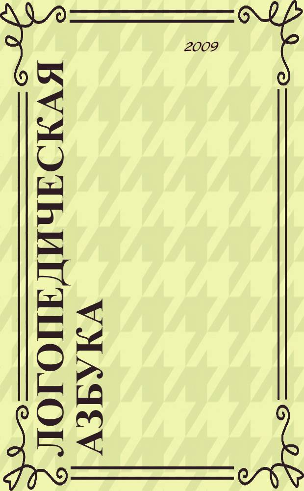 Логопедическая азбука : игры, стихи, задания