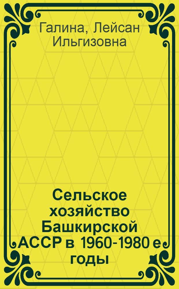 Сельское хозяйство Башкирской АССР в 1960-1980 е годы : (социально-экономический аспект)
