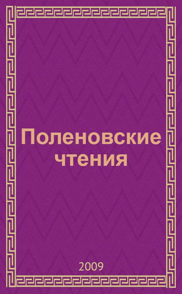 Поленовские чтения : Всероссийская научно-практическая конференция, 22-24 апреля 2009 года, Санкт-Петербург : тезисы