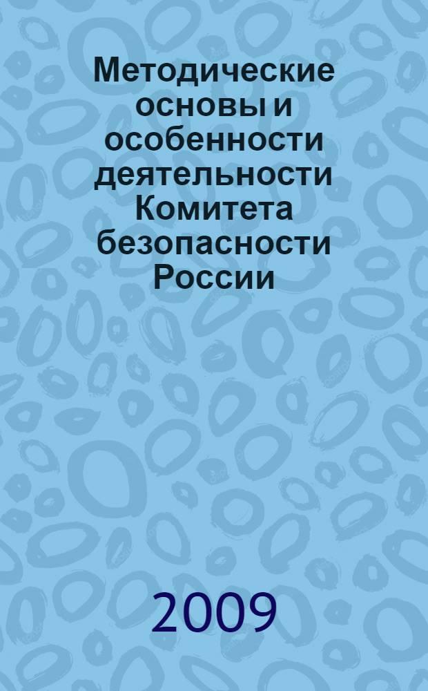 Методические основы и особенности деятельности Комитета безопасности России (КОБРа)
