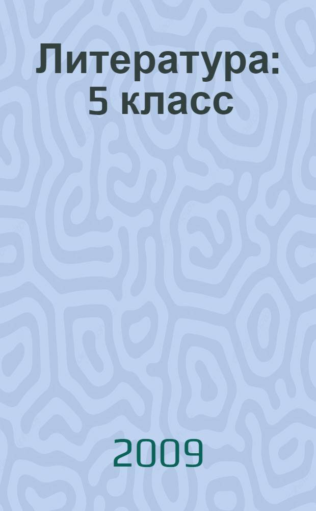 Литература : 5 класс : учебник для общеобразовательных учреждений : в 2 ч