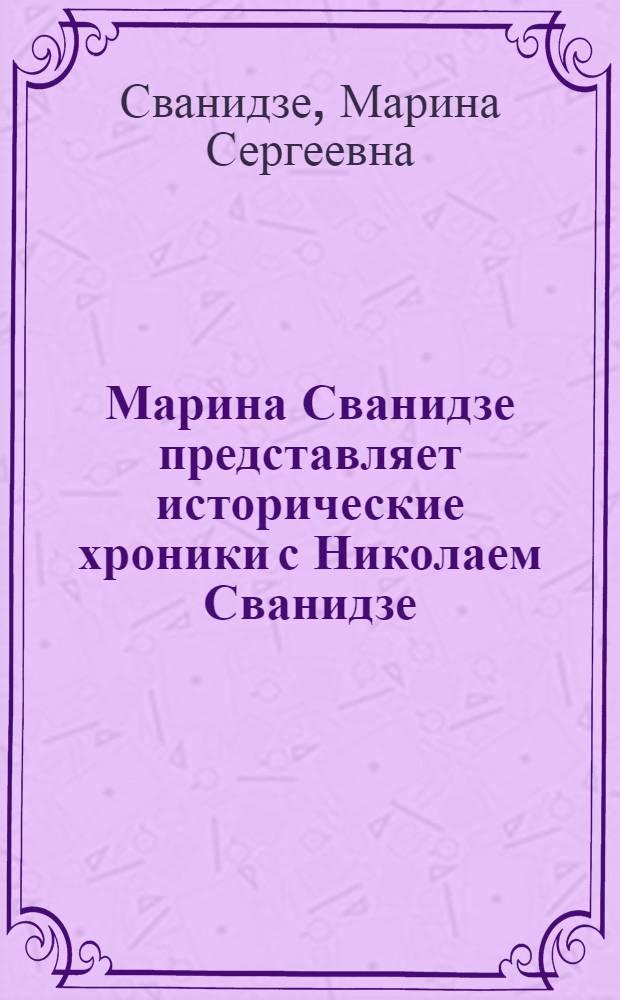Марина Сванидзе представляет исторические хроники с Николаем Сванидзе : в 2 кн.