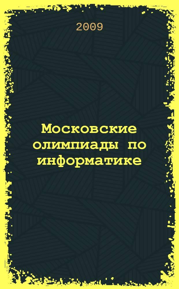 Московские олимпиады по информатике