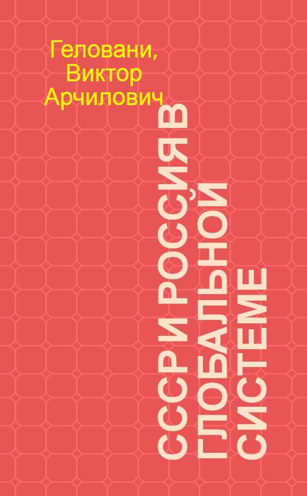 СССР и Россия в глобальной системе (1985-2030) : результаты глобального моделирования