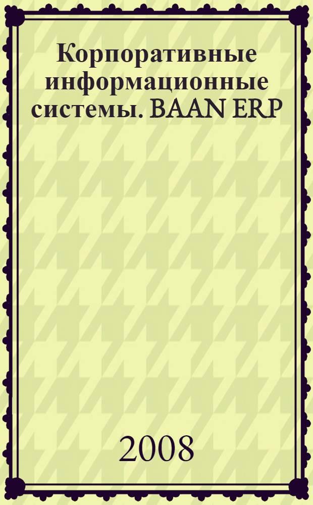 Корпоративные информационные системы. BAAN ERP : учебное пособие