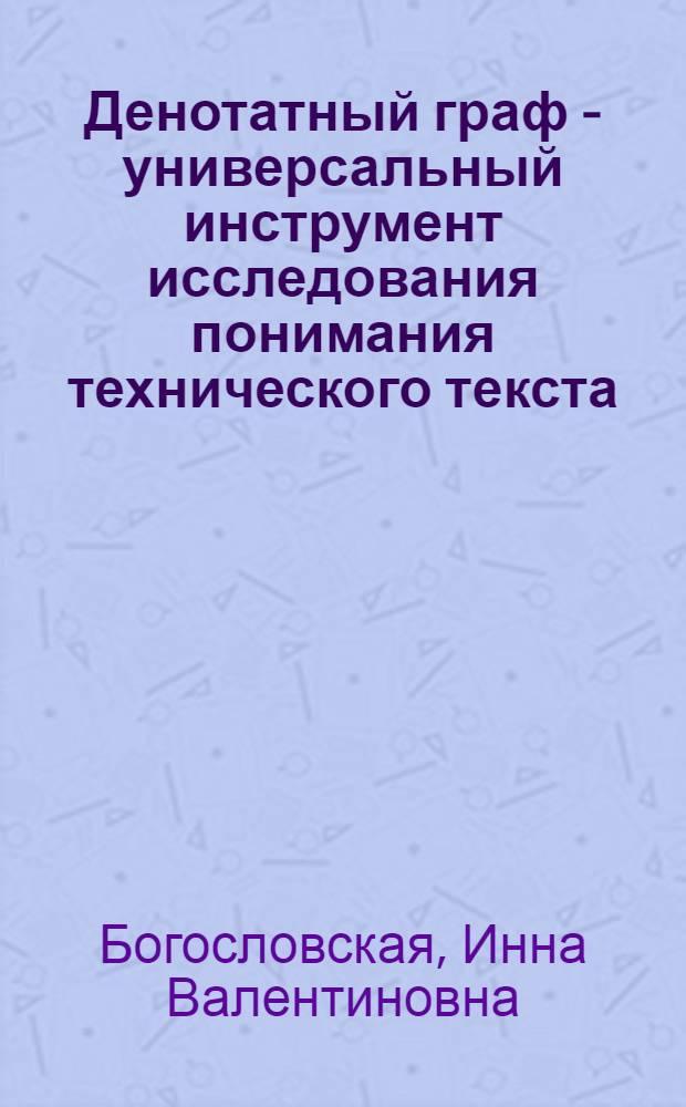 Денотатный граф - универсальный инструмент исследования понимания технического текста : учебно-методическое пособие