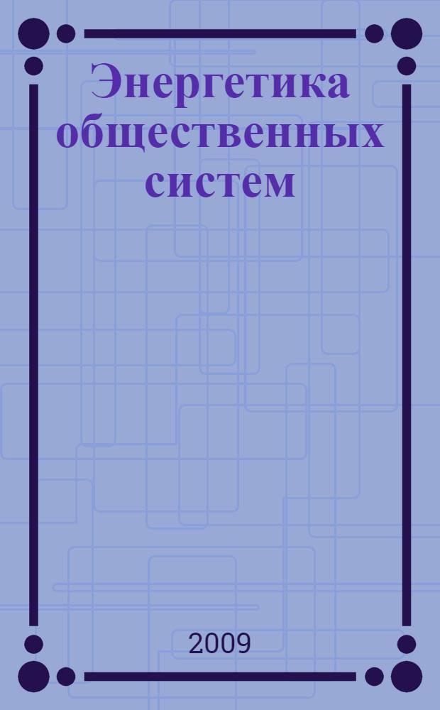 Энергетика общественных систем : сборник статей