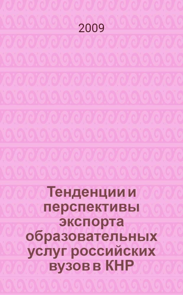 Тенденции и перспективы экспорта образовательных услуг российских вузов в КНР : монография