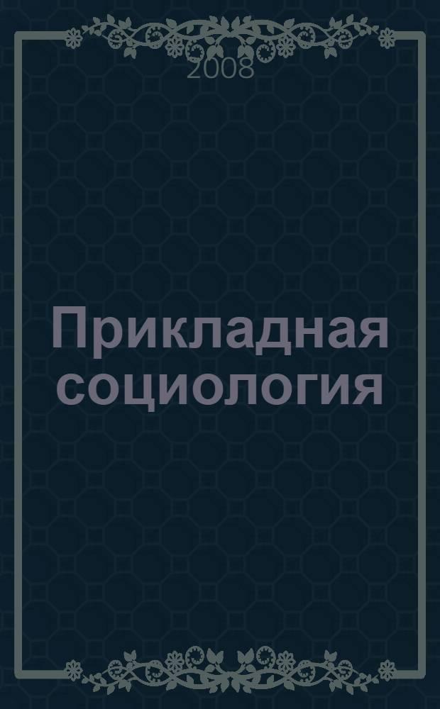 Прикладная социология: социальное моделирование и программирование : учебное пособие