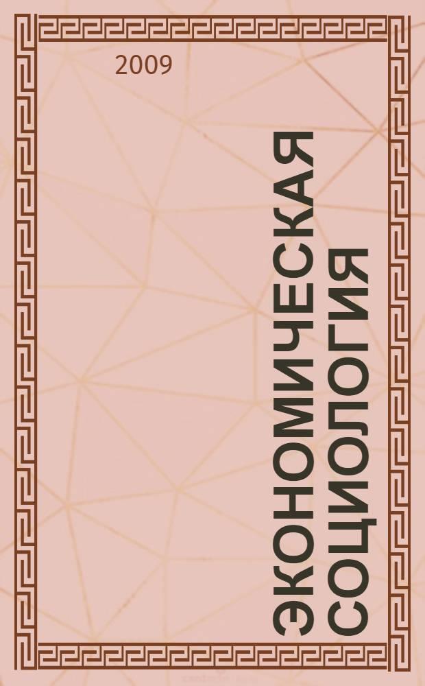 Экономическая социология : учебное пособие для студентов экономических специальностей вузов региона