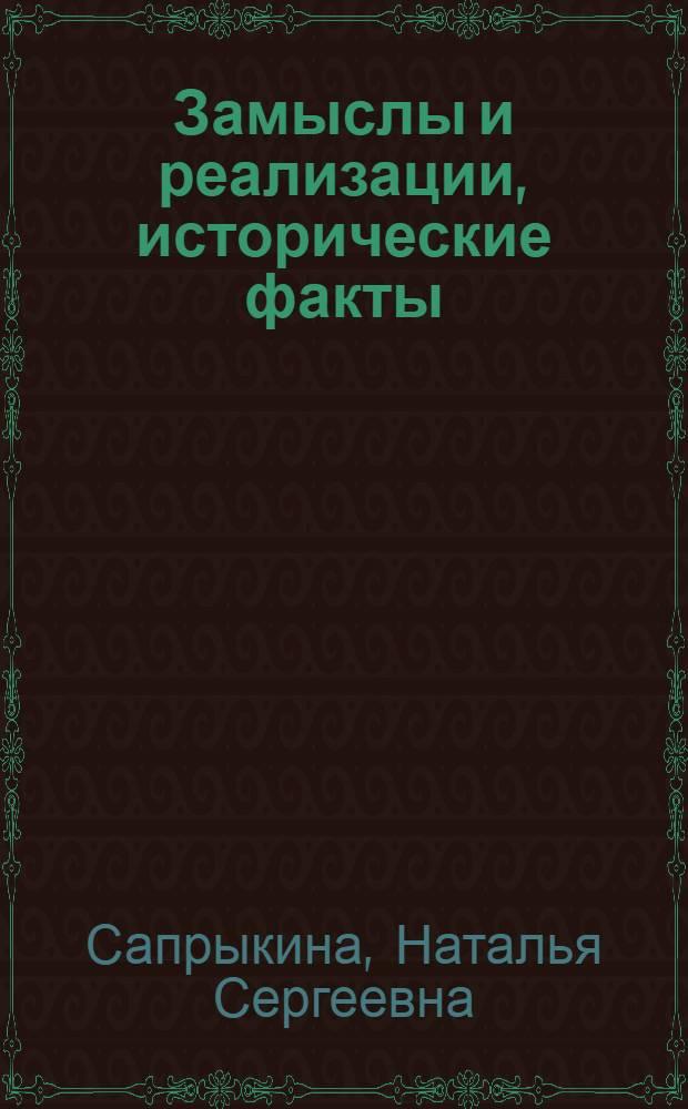 Замыслы и реализации, исторические факты : очерки об архитектуре Ярославля
