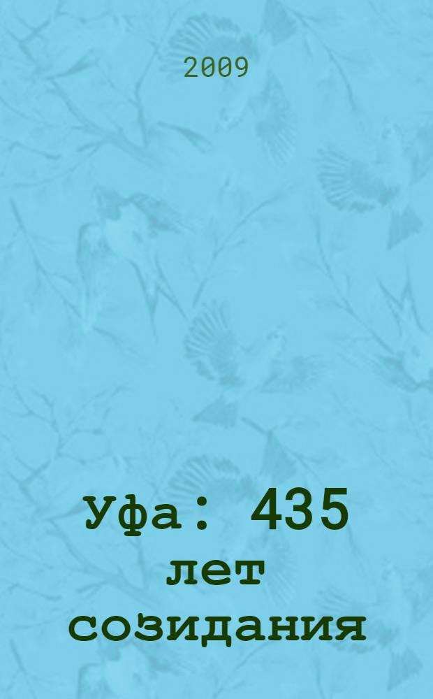 Уфа : 435 лет созидания : каталог