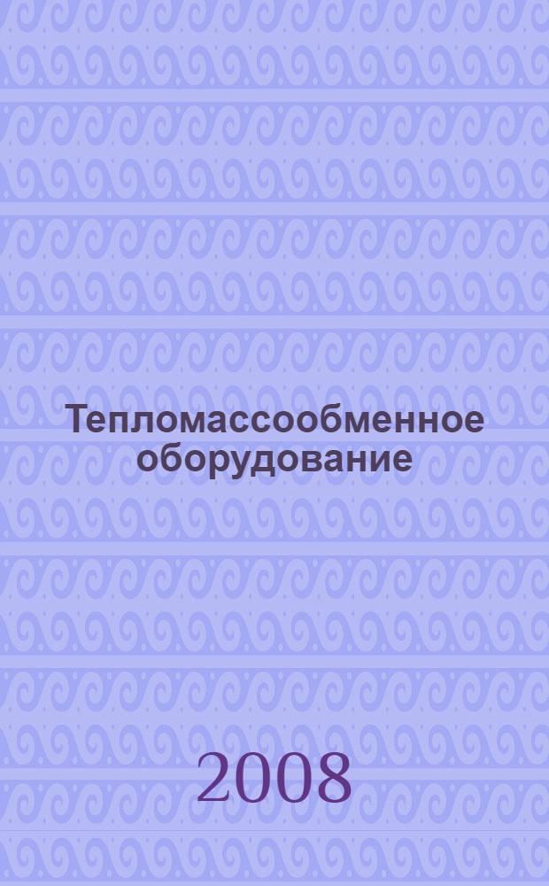 Тепломассообменное оборудование : учебное пособие